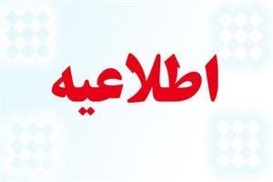 تغيير موقعيت سازماني مركز كارآفريني